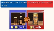canbeer02.jpg